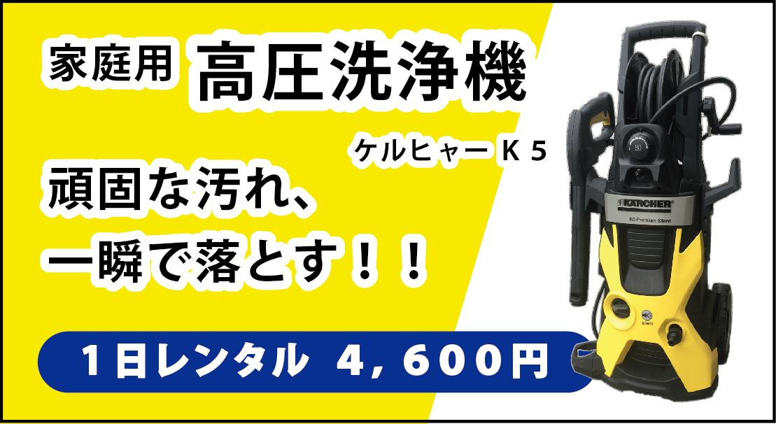 高圧洗浄機 ケルヒャー K5